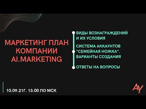 Маркетинг план AI.MARKETING, Система аккаунтов. Подробный разбор. 10.09.21