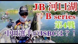 JB河口湖Bシリーズ第4戦 Go!Go!NBC!