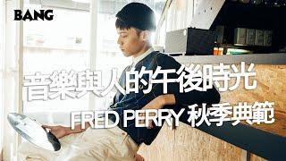 音樂與人的午後時光│FRED PERRY秋季典範 2018 A/W