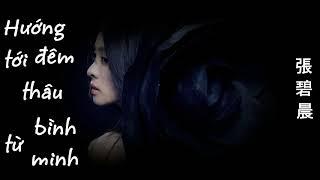 [Vietsub + Pinyin] Hướng tới đêm thâu từ bình minh - Trương Bích Thần  I 開往早晨的午夜 - 張碧晨