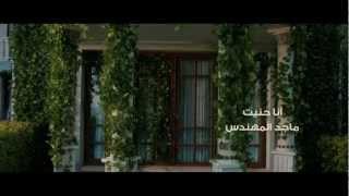 Majed Al-Mohandes, Ana Hanet - High Quality Mp3 Video Clip كليب  - ماجد المهندس, أنا حنيت