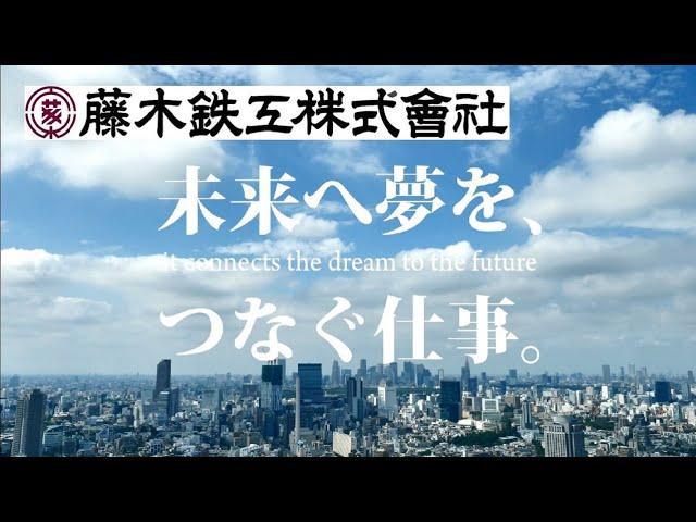 藤木鉄工リクルートビデオ(Full Version)