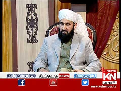 istakhara 08 January 2020 | Kohenoor News Pakistan