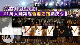 粵語新聞報道(08-23-2019)| YouTube關閉210條來源不明頻道;官媒斥派專列接載示威者港鐵「跪低」