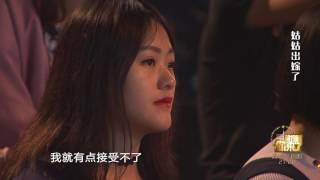 重庆卫视《谢谢你来了》20170703:姑姑出嫁了