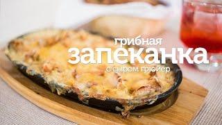 Запеканка с грибами и сыром грюйер / рецепт вкусной грибной запеканки в духовке [Patee. Рецепты]