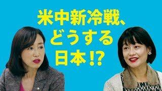 河添恵子(ノンフィクション作家)×釈量子【未来対談vol.3】~米中新冷戦、どうする日本!?~