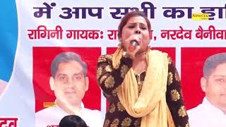 New Hit Ragni   Rajbala   Nardev Beniwal   Haryanvi Ragni 2020   Sonotek