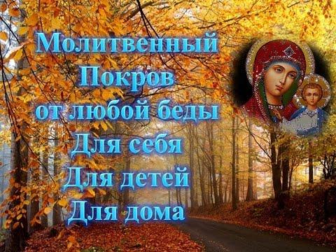 Славянская молитва за воина