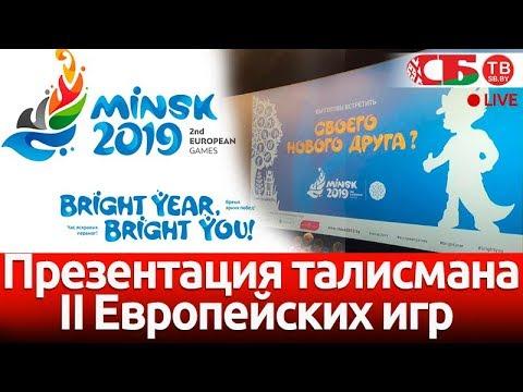 Презентация талисмана II Европейских игр | СТРИМ