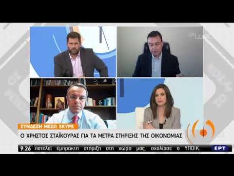 Ο Χρήστος Σταϊκούρας στην ΕΡΤ για τα νέα μέτρα στήριξης της οικονομίας