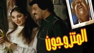 Masrahiyat El Motazawegoon - مسرحية المتزوجون