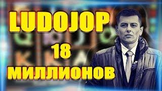 Лудожоп мега занос в казино 18 000 000 (Dj Kima)