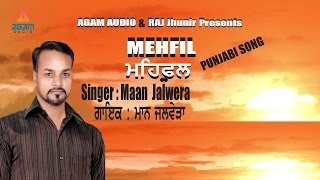 Latest Punjabi Songs 2017  Mehfil ਮਹਿਫ਼ਲ   Maan Jalwera