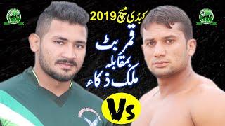 Best Kabaddi Match 2019 CHak Jhumra | Qamar Butt Vs Malik Zaqa