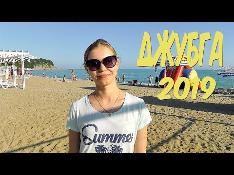 Путешествие на пляж / Джубга 2019