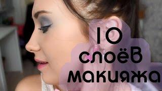 10 слоёв макияжа | Lina Deringer