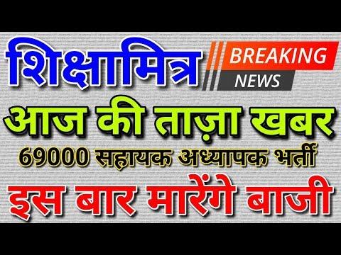 Shiksha Mitra Aaj Ki Taza Khabar Latest News Today 2018-2019 in Hindi   शिक्षामित्र आज की ताजा खबर