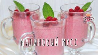 Малиновый мусс - очень вкусный десерт 🍧 Рецепт мусса из малины. Как приготовить мусс для торта