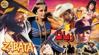 ZABATA 1993  SULTAN RAHI & BABRA SHARIF  OFFICIAL PAKISTANI MOVIE
