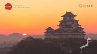 私の地域 OMNIBUS JAPAN ~光のある風景~