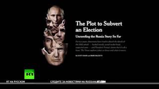 Ни доказать, ни опровергнуть: NYT опубликовала собственное расследование «сговора Трампа с Россией»