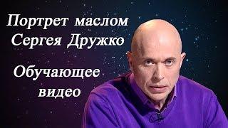 Портрет маслом Сергея Дружко, обучающее видео Oil portrait