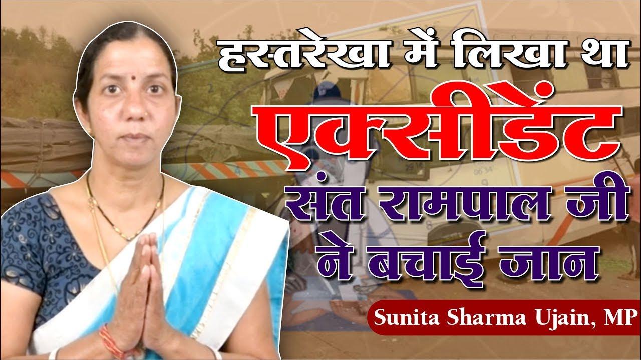 Sunita Sharma Ujain