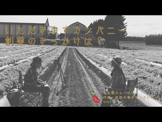 いただきますカンパニー会社紹介ムービー 代表・井田芙美子インタビュー2 いただきますカンパニーの創業のきっかけは?