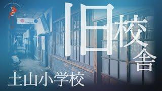 土山小学校旧校舎【なつかしが】
