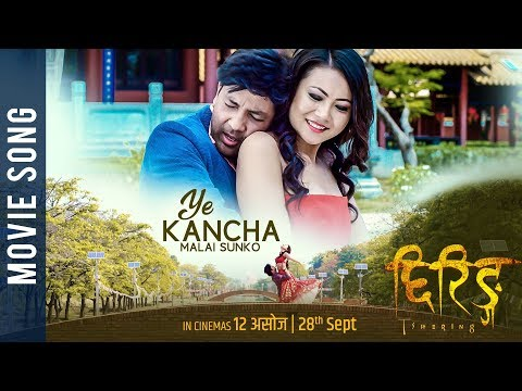 Eh Kancha Malai | Nepali Movie Tshering  Song