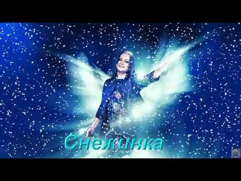 #СофияРотару-Снежинка