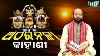 ଅଠରନଳା କାହାଣୀ Atharanala Kahani by Charana Ram Das1080P HD VIDEO | Sidharth TV