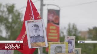 В День Победы в Орловской области состоится шествие «Бессмертного полка»