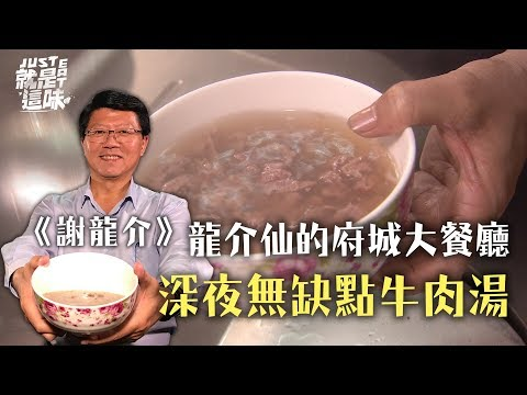 謝龍介的台南美食清單 - 龍介仙的府城大餐廳