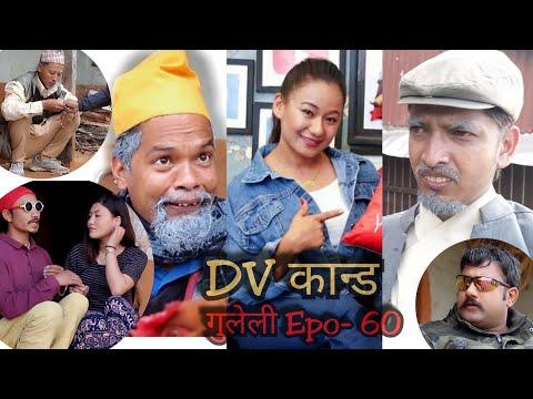 सुबोध गौतम को खत्रा रुप   Guleli गुलेली Comedy   भाग-60   2021 Ft.Raju Bhujel,Subodh Gautam,GaneshAc