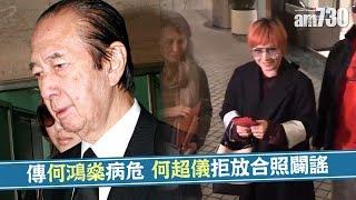 【娛樂】傳何鴻燊病危 何超儀拒放合照闢謠   2019-02-10