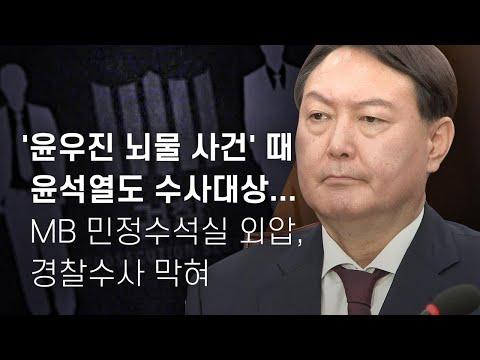 '윤우진 뇌물 사건' 때 윤석열도 수사대상