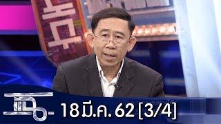"""แฉ [3/4] l 18 มีนาคม 2562 l นักการเมืองมาแรง ขวัญใจชาวโซเชียล""""มิ่งขวัญ แสงสุวรรณ์"""""""