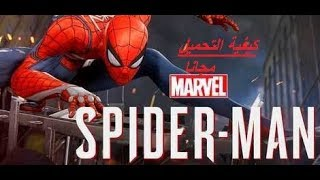 how to download marvels spiderman 2018 on pc full game for