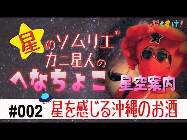 【へなちょこ星空案内#002】星を感じる沖縄のお酒