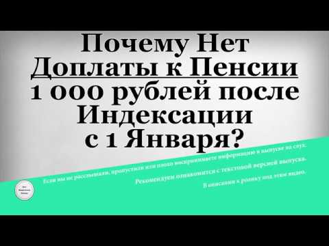 Почему Нет Доплаты к Пенсии 1 000 рублей после Индексации с 1 Января