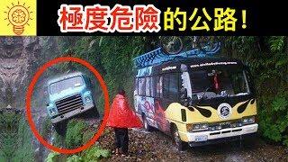 10條世界上最危險的公路!第2綽號死亡之路!
