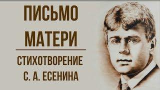 «Письмо матери» С. Есенин. Анализ стихотворения