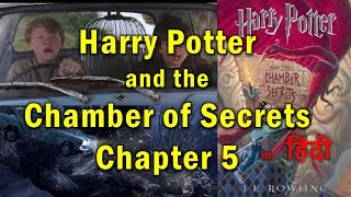 Harry Potter And Chamber Of Secrets| Chapter 5 | The Whomping Willow | Audio Book In Hindi