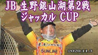 JB生野銀山湖第2戦 11.3