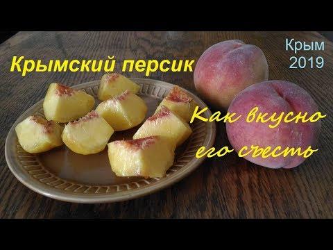 Крымский персик, сезон 2019. Как подать большой сочный персик