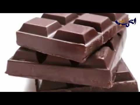 العرب اليوم - شاهد: تناول الشيكولاتة باعتدال مفيد للأوعية الدموية