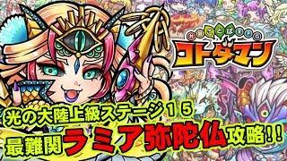 【コトダマン】最難関!光の大陸上級ステージ15攻略‼ラミア弥陀仏攻略!!