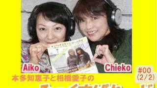 本多知恵子ラジオ「みっくすぱれーど」#002/2ChiekoHonda
